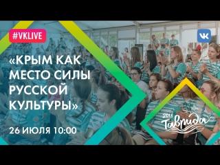 26 июля 10:00 - Крым как место силы русской культуры