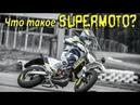 Что такое Supermoto