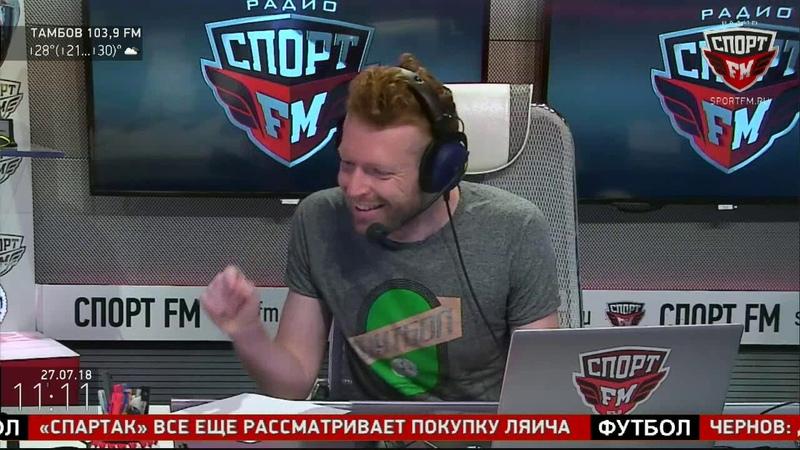 Гавриил Гордеев Ген продюсер ТВ канала Матч Премьер в гостях у Спорт FM 27 07 18