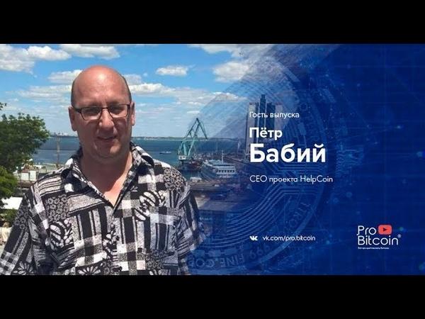Видео «Про Биткоин». Гость выпуска: Пётр Бабий - CEO проекта HelpCoin.