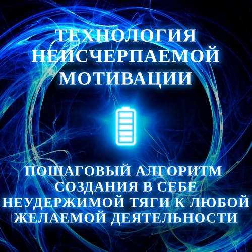 Скачать [Игорь Алиев] Технология неисчерпаемой мотивации (2018), Отзывы Складчик » Архив Складчин