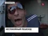 Русские идут домой, но пьяные