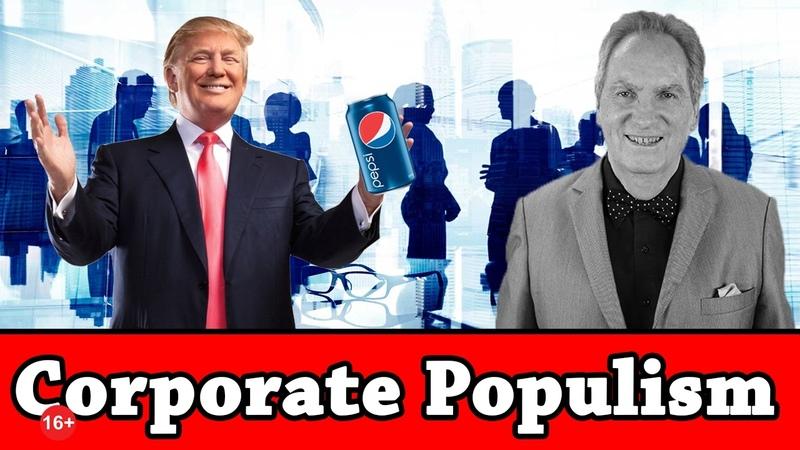 Интервью • Популизм в корпоративном мире?