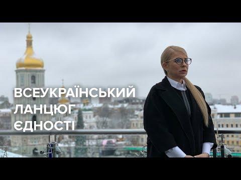 Юлія Тимошенко закликає українців побудувати ланцюг єдності 22 січня 2019 р