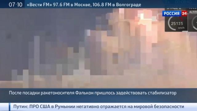 Новости на Россия 24 • Первая ступень носителя Falcon 9 вновь успешно приземлилась