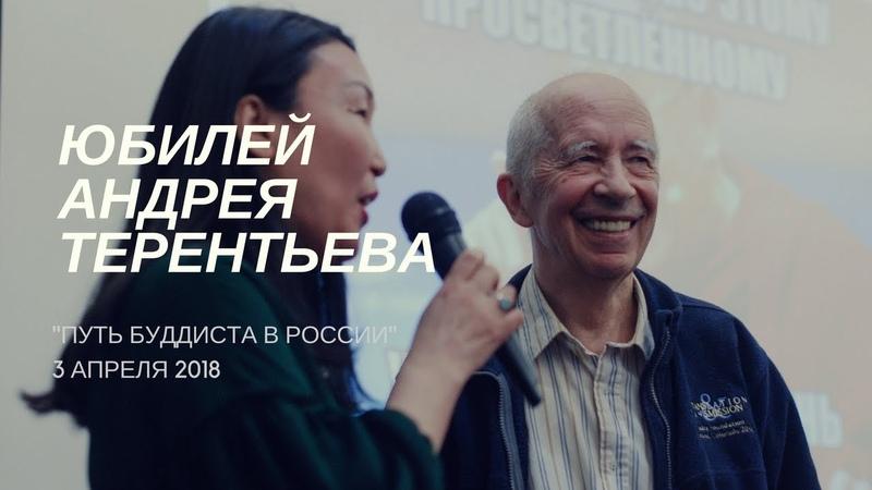 Путь буддиста в России Юбилей Андрея Анатольевича Терентьева