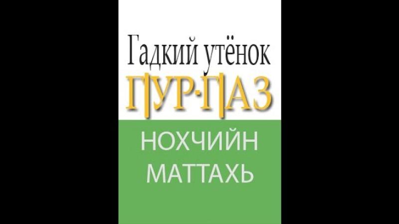 Гадкий утёнок на чеченском языке