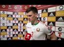 Станислав Драгун сразу после матча Северная Ирландия - Беларусь