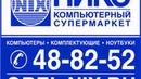 Розыгрыш НИКС Ливны 13 06 18