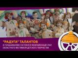 В Голышманово прошел межрайонный этап фестиваля детского творчества