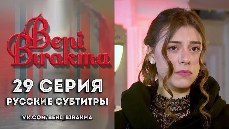 Beni Birakma Не отпускай меня 29 Серия русские субтитры