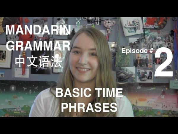 Mandarin Grammar 2 Basic Time Phrases
