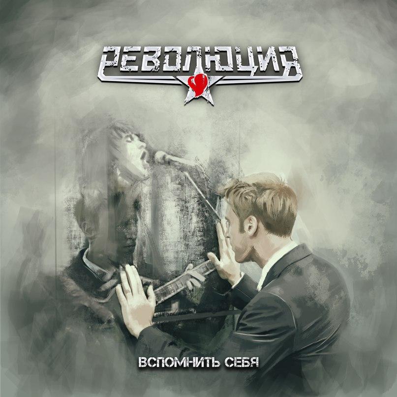 Новый сингл группы РЕВОЛЮЦИЯ - Вспомнить себя
