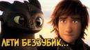 Нет большего счастья, чем любовь: Трибьют мультфильмам Как приручить Дракона