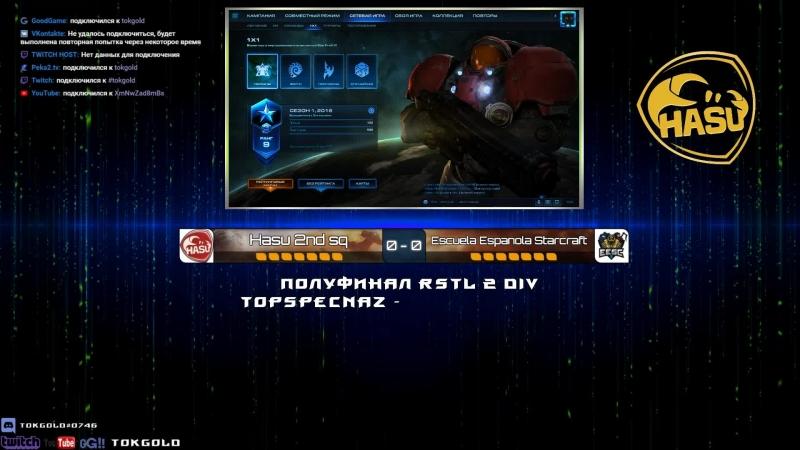 Кланвар RSTL 2 div полуфинал [Escuela Espanola Starcraft VS Hasu 2nd sq]