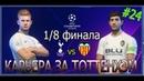 FIFA 19 Карьера за Тоттенхэм Лига Чемпионов vs Валенсия 24