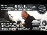 ОР: Нерф обзора, Новые танки, АП ЛТ, Замена FV215b