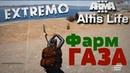ARMA 3 Altis lifie EXTREMO Добыча Газа Аммиак