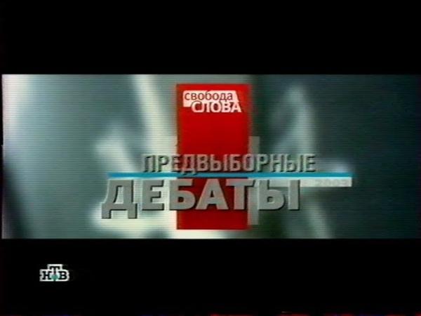 Предвыборные дебаты НТВ 2003 Анонс