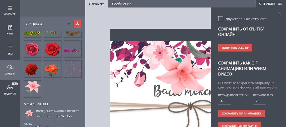 Создание открыток на сайте, открытки