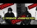 Как Нейромонах Феофан стал Пневмослоном: Первое большое интервью участников группы Пневмослон