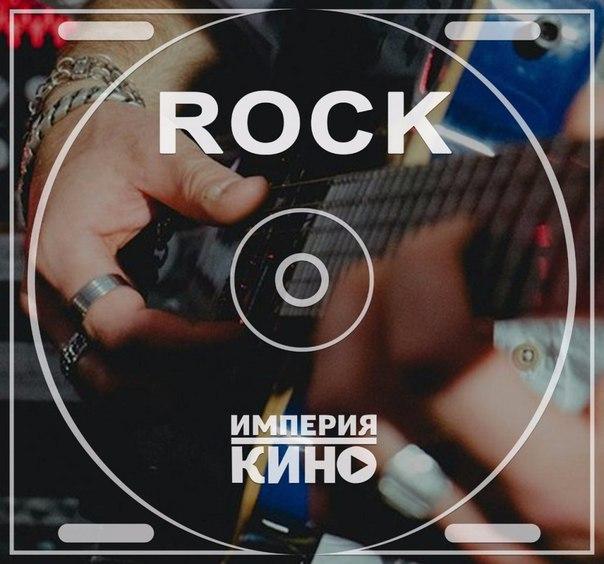 По 10 лучших треков известнейших зарубежных рок-групп.