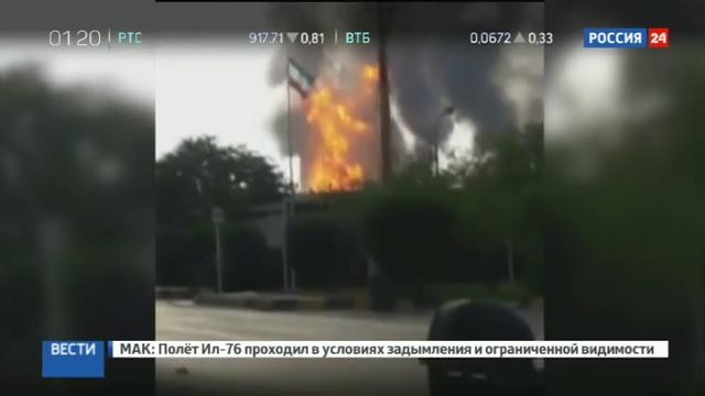 Новости на Россия 24 • Бушующее пламя и дым до неба: в Иране загорелся нефтяной завод