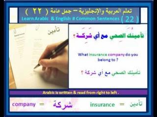 تعلم العربية # تعلم الإنجليزية22 # Learn Arabic # Learn English22