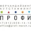 ПРОФИ Мерчандайзинг