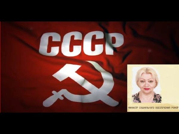 Обращение Министра соцобеспечения РСФСР!