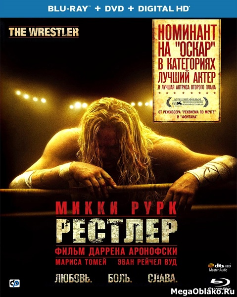 Рестлер / The Wrestler (2008/BDRip/HDRip)