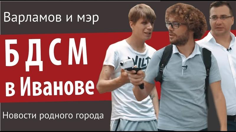БДСМ в Иваново В 7 часов у Риата Новости родного города Варламов и Шарыпов Дед Архимед