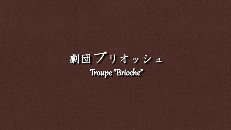 【劇団ブリオッシュ】舞台悪食娘コンチータ【第6回公演】