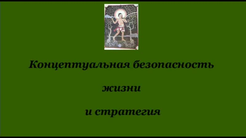 КОНЦЕПТУАЛЬНАЯ БЕЗОПАСНОСТЬ ЖИЗНИ и СТРАТЕГИЯ, Выпуск-1, Часть-1 (1280x720p).mp4