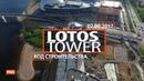 ЖК Lotos Tower [Ход строительства от 02.05.2017]