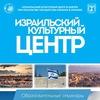 Израильский Культурный Центр в г. Днепр