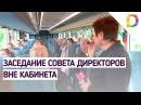 Заседание совета директоров вне кабинета Телеканал Долгопрудный