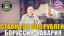 СТАВКА 30 000 РУБЛЕЙ БОРУССИЯ-БАВАРИЯ ПРОГНОЗ ДЕДА ФУТБОЛА БУНДЕСЛИГА