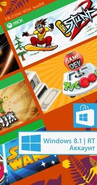 общий аккаунт для windows phone marketplace бесплатно