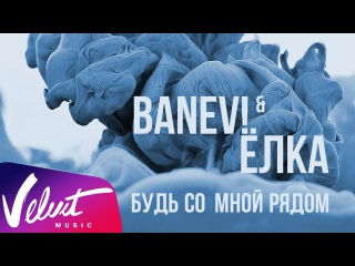 BANEV! & Ёлка - Будь со мной рядом
