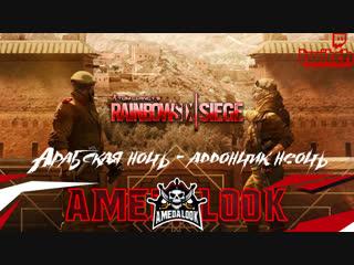 [Rus]#AmedaLook - Операция
