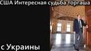 USA КИНО 1292. Интересная судьба украинского торгаша в Америке
