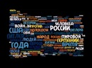 Краткий Немецко Русский Словарь Капля правды в Море лжи
