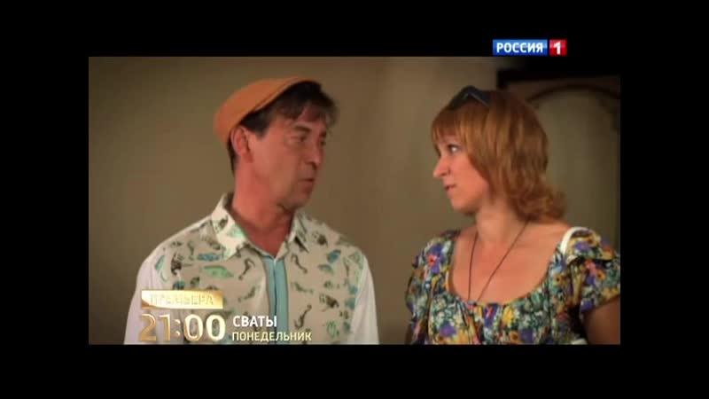 Сваты (Россия 1, 05.10.2013) Анонс