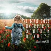 1 мая \  Зелёный блок / С-Петербург