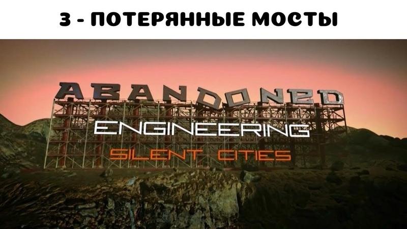 Discovery Забытая инженерия 1 сезон 3 серия Потерянные мосты