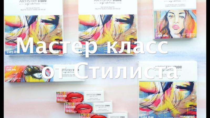 ARTISTRY STUDIO - Мастер Класс от Визажиста