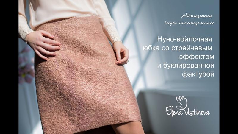 Мастер-класс Нуно-войлочная юбка со стрейчевым эффектом и буклированной фактурой
