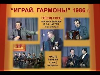 'Играй, гармонь!' с Заволокиным, г  Елец, 1986 г (Полная версия) часть 1