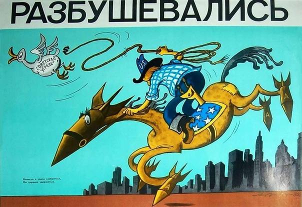 Агрессивные советские антиамериканские пропагандистские плакаты.
